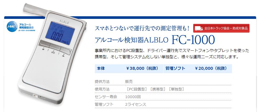 FC-1000の画像