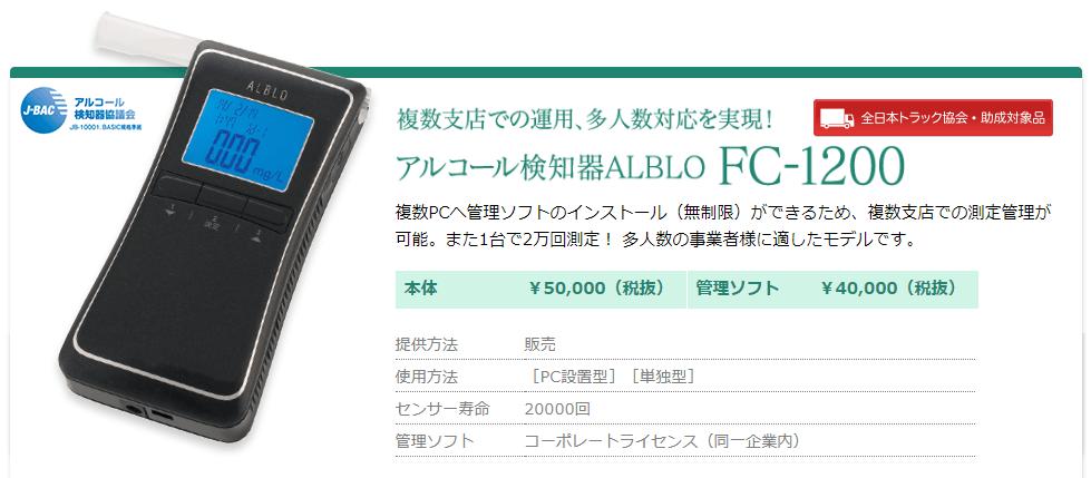 FC-1200の画像
