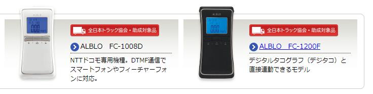 FC-1008D・FC-1200Fの画像