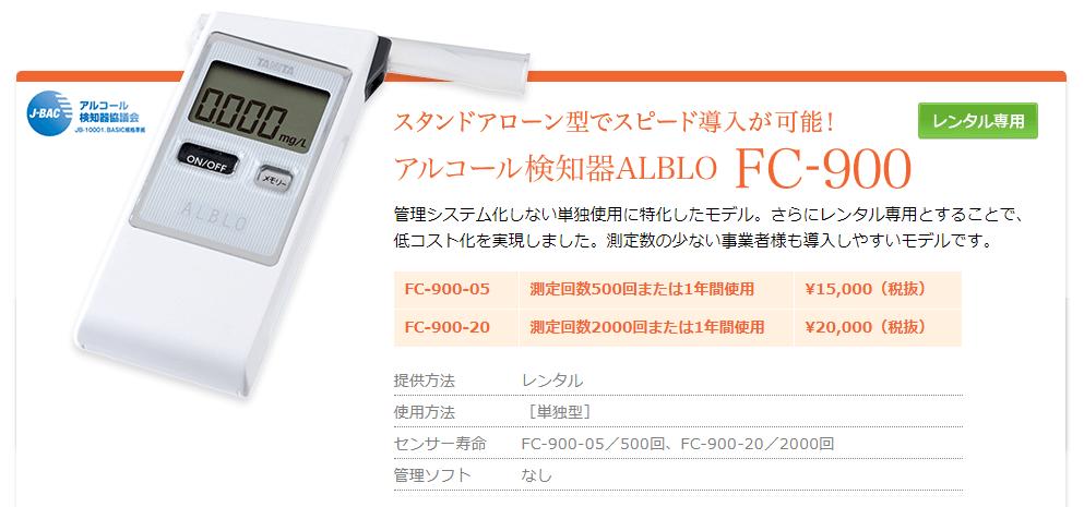 FC-900の画像