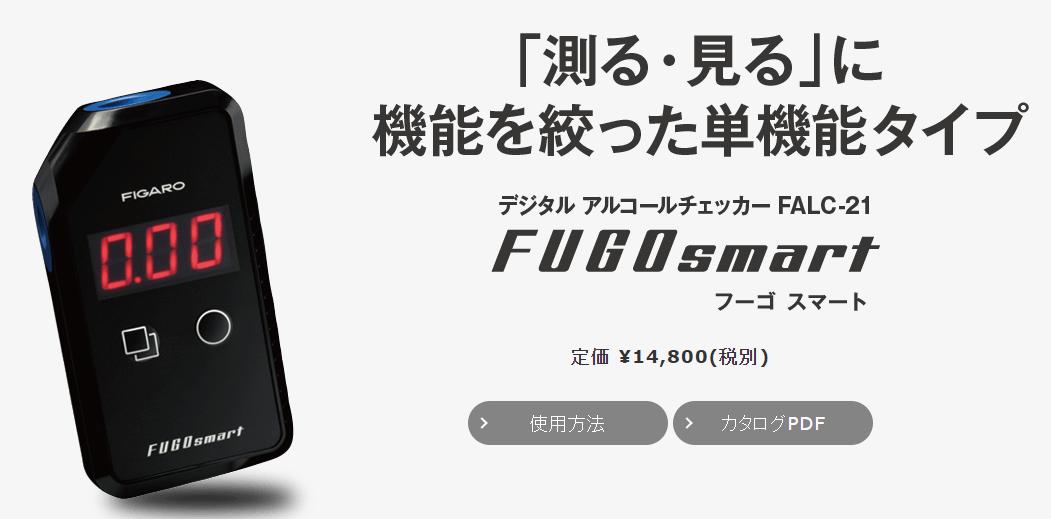 フーゴスマート(FALC-21)の画像