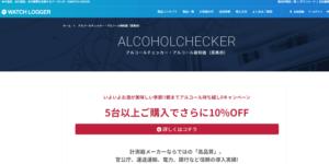 アルコールチェッカーの画像