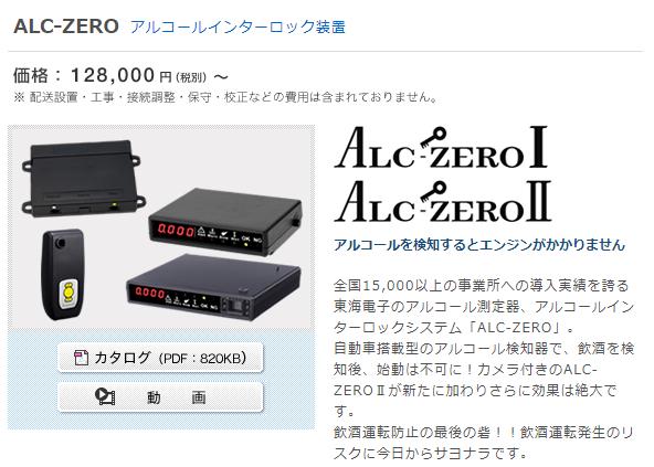 ALC-ZEROの画像