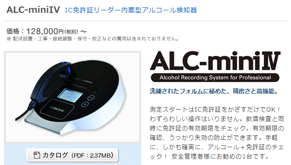 ALC-miniIVの画像
