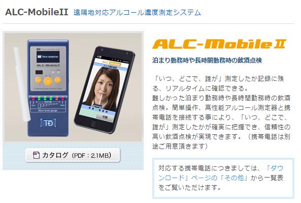 ALC-MobileIIの画像