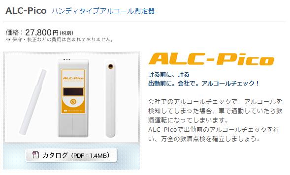 ALC-Picoの画像