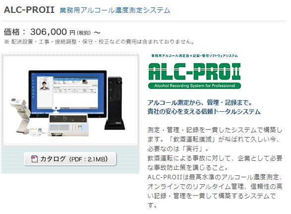 ALC-PROⅡの画像