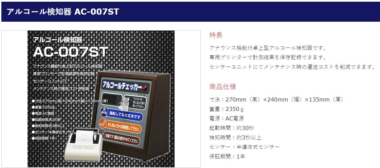 AC-007STの画像