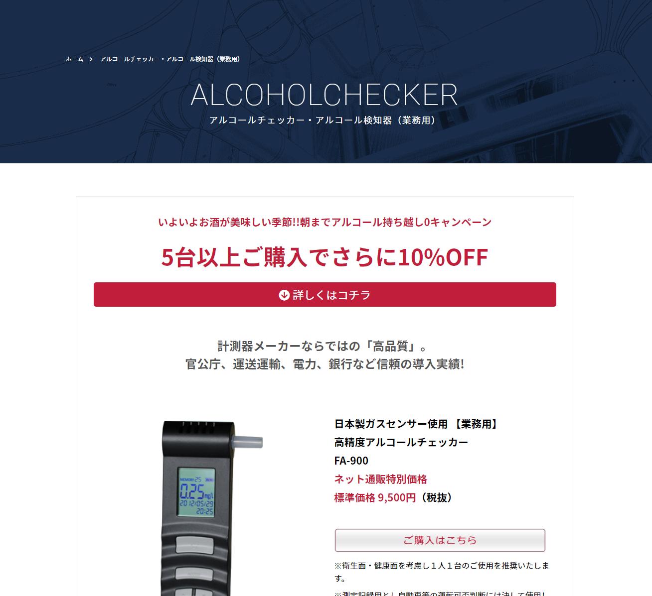 アルコールチェッカー(株式会社藤田電機製作所)の口コミや評判