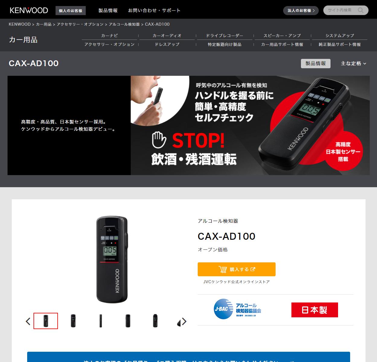 CAX-AD100(株式会社JVCケンウッド)の口コミや評判