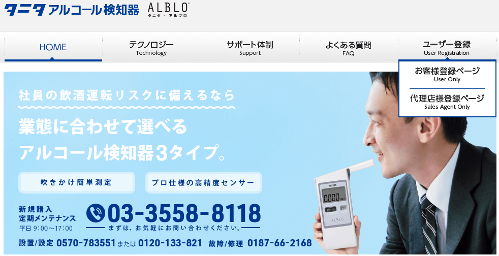 アルブロ(株式会社タニタ)の画像