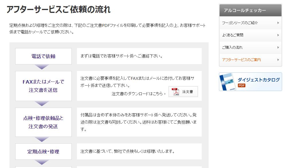 フーゴプロ(フィガロ技研株式会社)の画像
