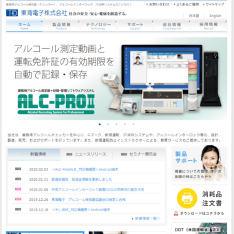 ALC-PRO(東海電子株式会社)の画像